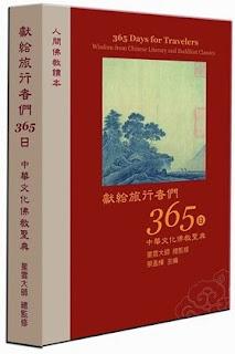 《獻給旅行者們365日—中華文化佛教聖典》既然無處可躲, 不如傻樂