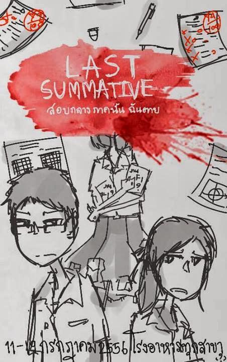 【我死在去年夏天 Last Summer】- 兇手不只一個人|白話文