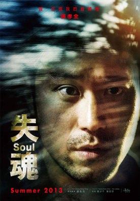 《失魂》:最難懂的其實是自我