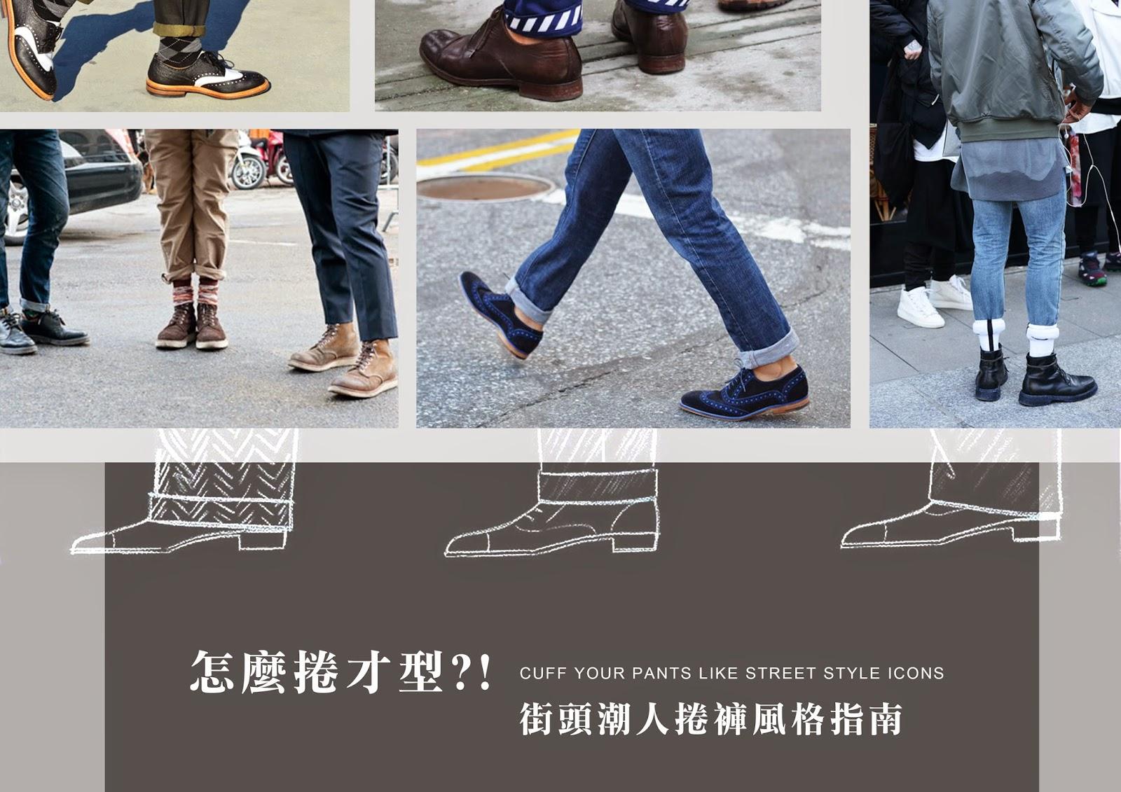 怎麼捲才型?街頭潮人捲褲風格指南 |Akko&Tim 的型男養成日記