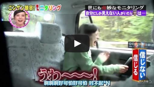 如果計程車上出現了只有你能看到的人....第二個也太好笑了!
