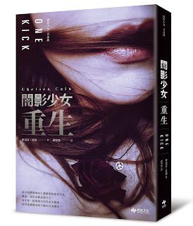 《闇影少女:重生》生命中的巧合都有意義