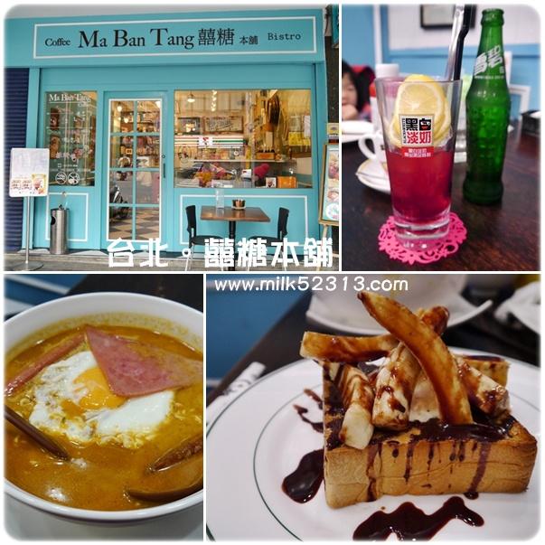 [美食] 台北。麻犇堂。囍糖本舖♥西式風格的港式茶餐廳,西多士變身蜜糖土司*
