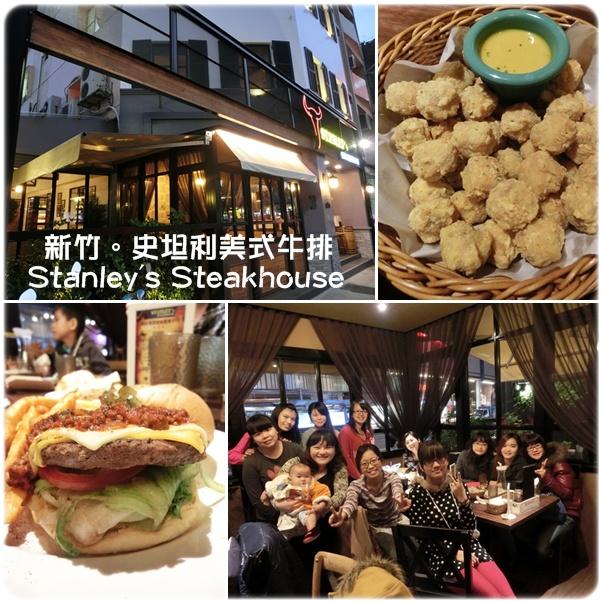 [美食] 新竹-Stanley's Steakhouse史坦利美式牛排♥包廂聚餐好有FU*