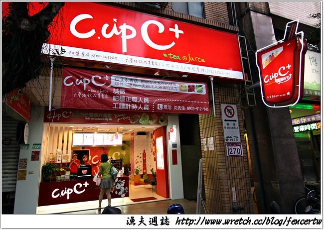 〔台北〕C.up C+ 嘻樂杯子六星級飲品專賣店(台北永吉店)─ 夏季限定飲品清涼上市~