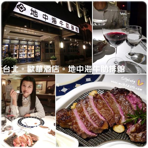 [美食] 台北。歐華酒店。地中海牛肋排館♥一生必吃一次~頂級牛排饗宴*