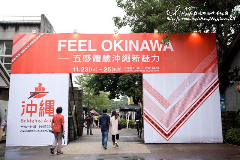 【日本沖繩】FEEL OKINAWA.沖繩美食享樂之五感體驗