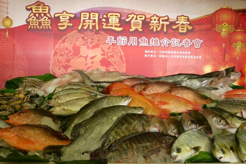 2016春節實惠好禮:漁業署熱情推出國產鮮魚綜合禮盒(年節用魚記者會)