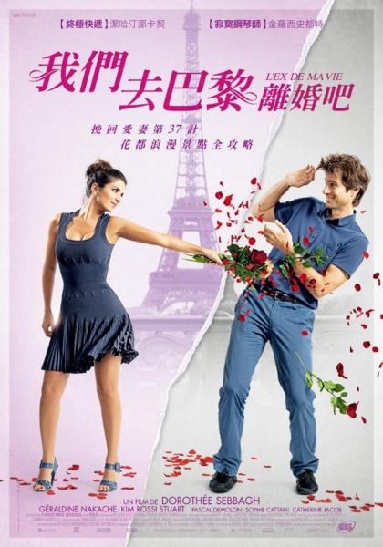 【風式影劇】:我們去巴黎離婚吧
