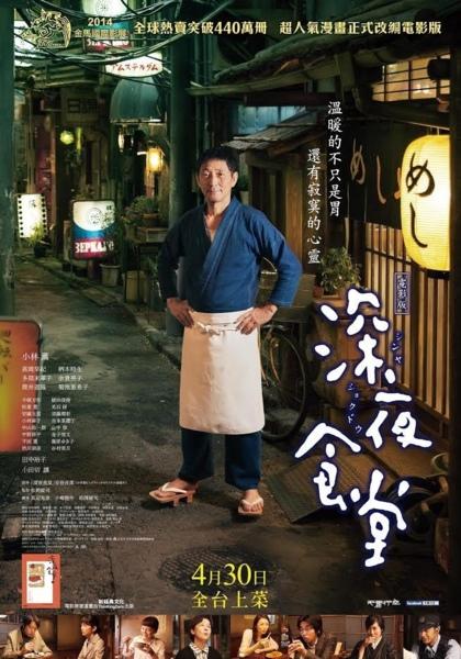 【風式影劇】:深夜食堂