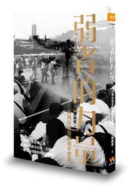 弱者的力量: 台灣反併吞的和平想像