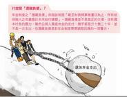 分配不均的年金體制,今日希臘,明天台灣?!