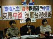 台聯痛批:遠傳鑽漏洞吞中嘉 夾中資進軍台灣媒體