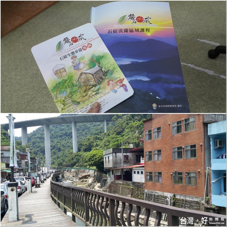 推廣地方休閒觀光 石碇公所規劃8條生態步道路線