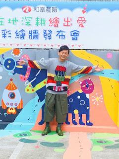 黃子佼『露一手』做公益!攜手育成基金會的心智障礙小朋友一起點綴閒置空地彩繪牆