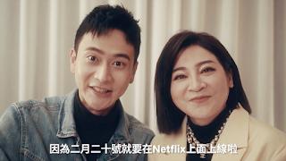 Netflix全球獨家上線《同學麥娜絲》台式幽默進軍全球