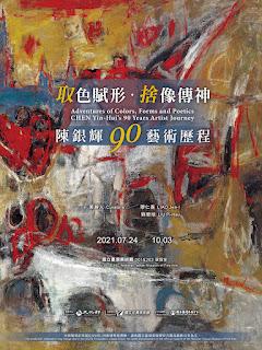 國美館「取色賦形.捨像傳神-陳銀輝90藝術歷程」 帶您優遊藝術家的創作世界