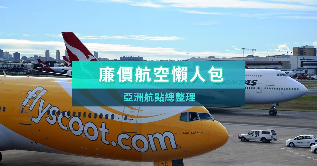 想去日本、韓國或是東南亞嗎?精選12家廉航!各類航空、航線大比拼,讓你一看就知選哪家~