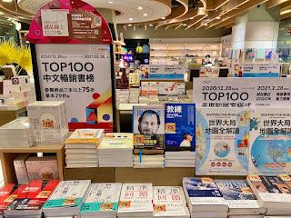 台北國際書展停辦出版社急尋對策! 全台20間誠品書店免場租供辦活動