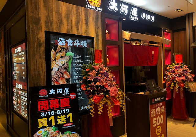 米塔集團日式燒肉-大河屋 台南首店進駐西門新天地打造屋臺料理用餐新體驗!