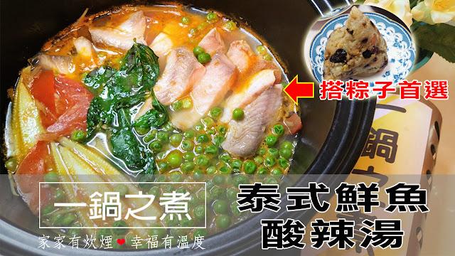 端午節搭粽子首選~泰式鮮魚酸辣湯│一鍋之煮。半小時搞定一餐