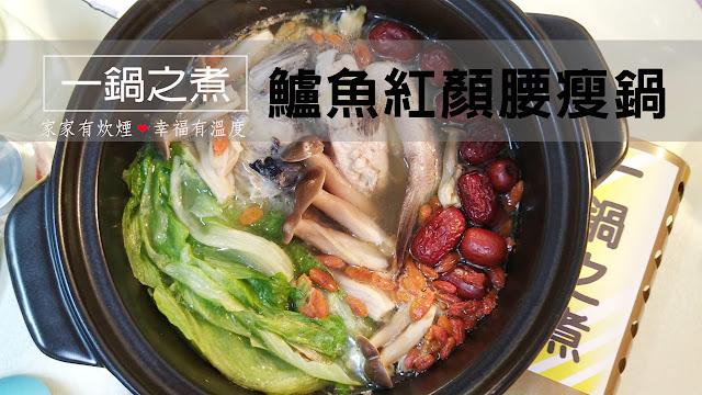 超簡單魚料理「鱸魚紅顏腰瘦鍋」讓妳氣色紅潤又腰瘦