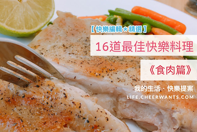 【精選部落客】16道最佳快樂料理《雞肉/豬肉料理》親愛的你最喜歡哪一道?