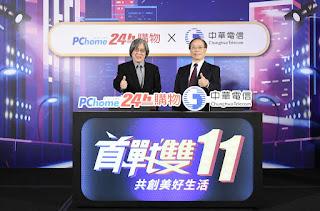 PChome 24h購物攜手中華電信首戰雙11 跨界合作強祭11大利多