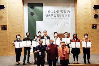 國美館為培育新世代研究者 辦理「2021臺灣美術經典講座暨新秀論壇」