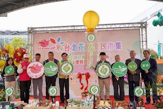 優質農產安心GO臺北內湖花市「新農民市集」正式開幕