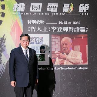 桃影神秘場《哲人王:李登輝對話篇》 台灣首映 鄭文燦擔任首映引言人