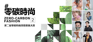 「永續發展」新趨勢 環保時尚當道 「零碳時尚」網紅穿給你看