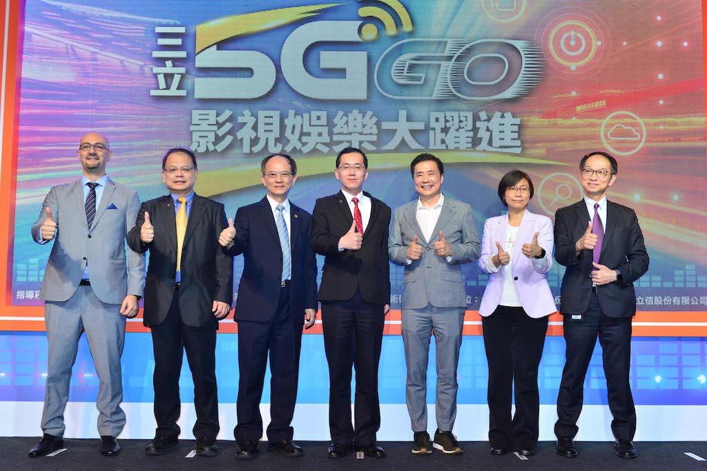 三立5G GO 影視娛樂大躍進 5G開啟影視產業的新樣貌