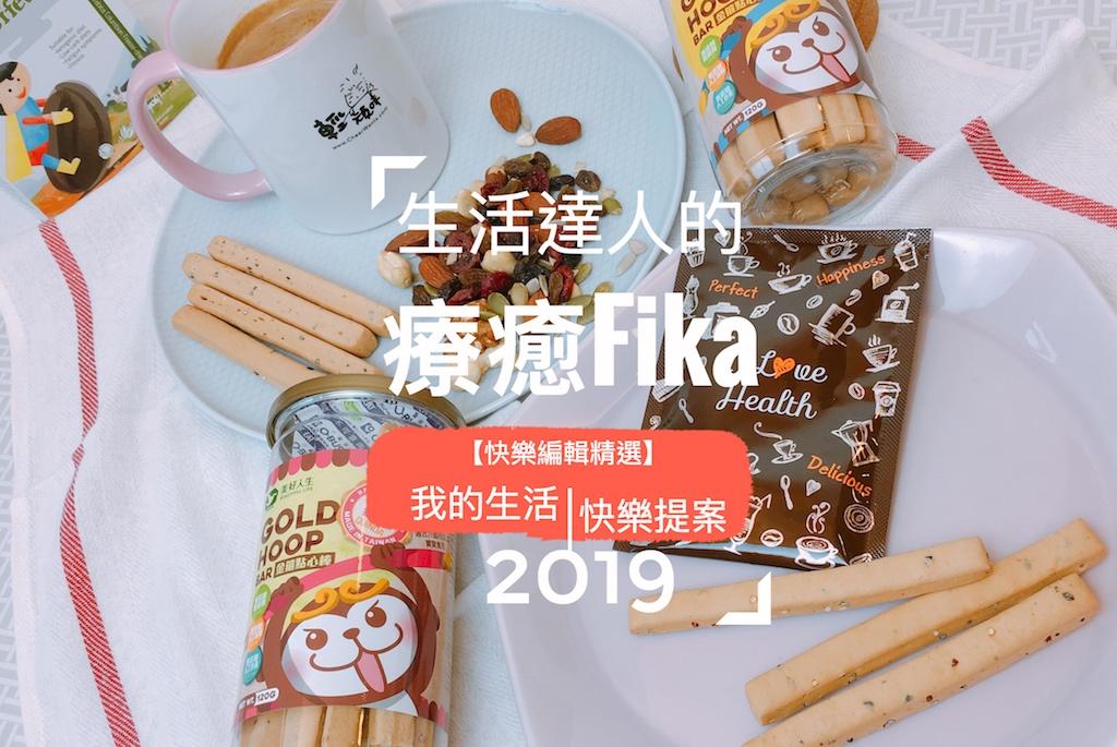 生活達人的療癒Fika,我們2019一起美好人生!