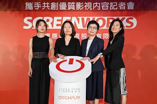 CATCHPLAY攜手文策院成立「SCREENWORKS影響原創」 領軍台灣影視內容進攻國際