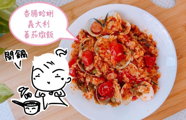 第一次就做出零失誤-義大利海鮮蕃茄燉飯料理!