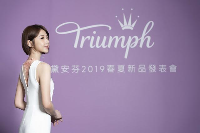 2019 年春夏 黛安芬邀你遇見「真愛內衣」人氣女星邵雨薇 分享自信小祕密