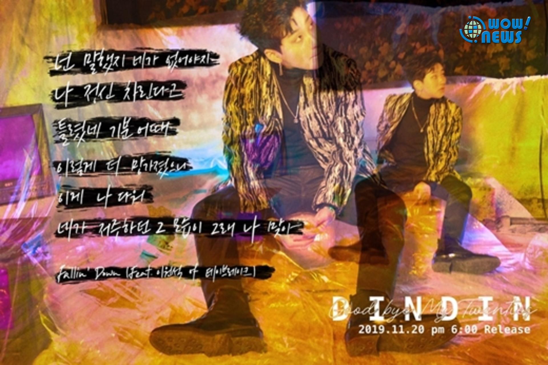 DinDin公開首張正規專輯 主打曲「Fallin' Down」部分歌詞