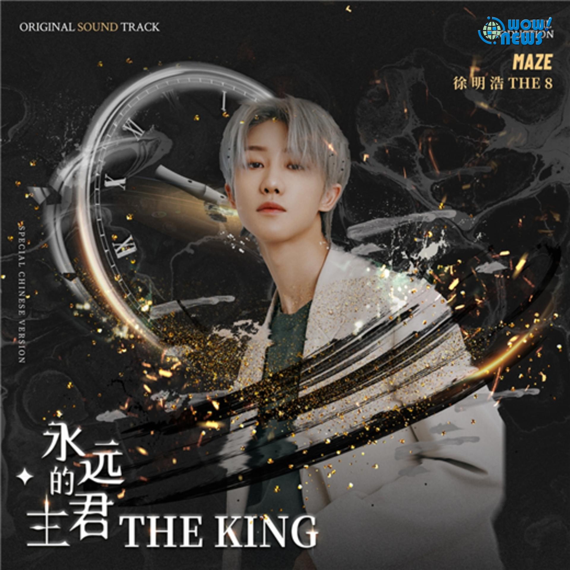 Seventeen徐明浩今日發售韓劇「The King:永遠的君主」中文版OST
