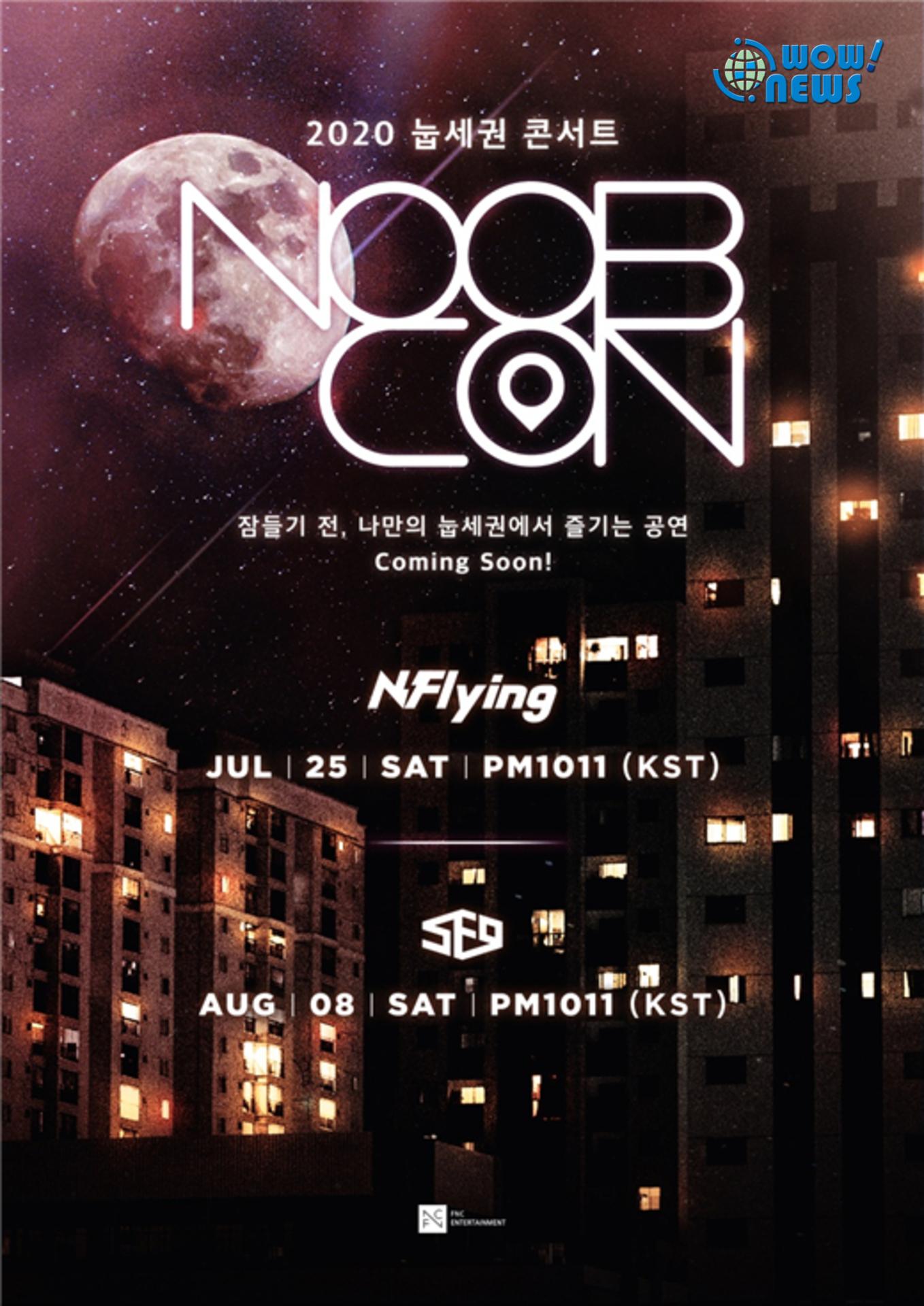 N.Flying×SF9將舉行網上 深夜演唱會「NOOB CON」