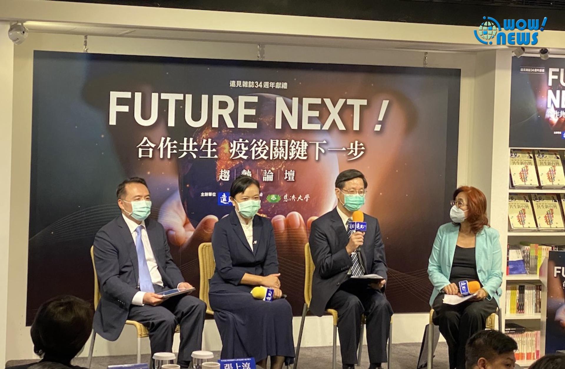 Future Next!合作共生 疫後關鍵下一步防疫專家籲勿陷+0迷思