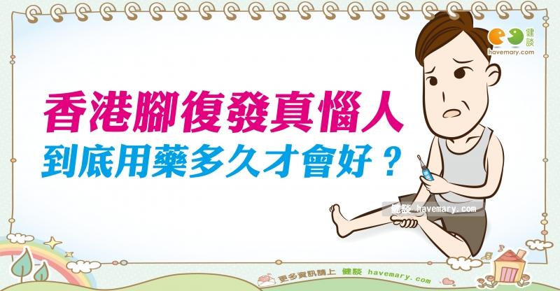 香港腳用藥多久才會好?|上班族 香港腳篇3