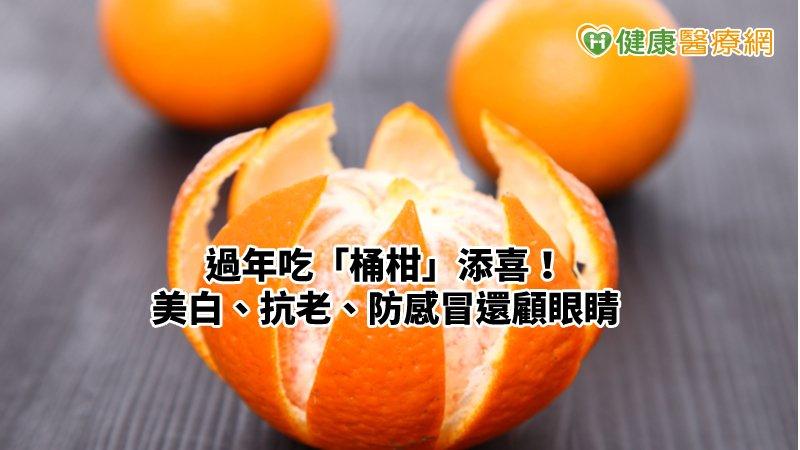 吃「桶柑」正當時! 美白、抗老、防感冒還顧眼睛