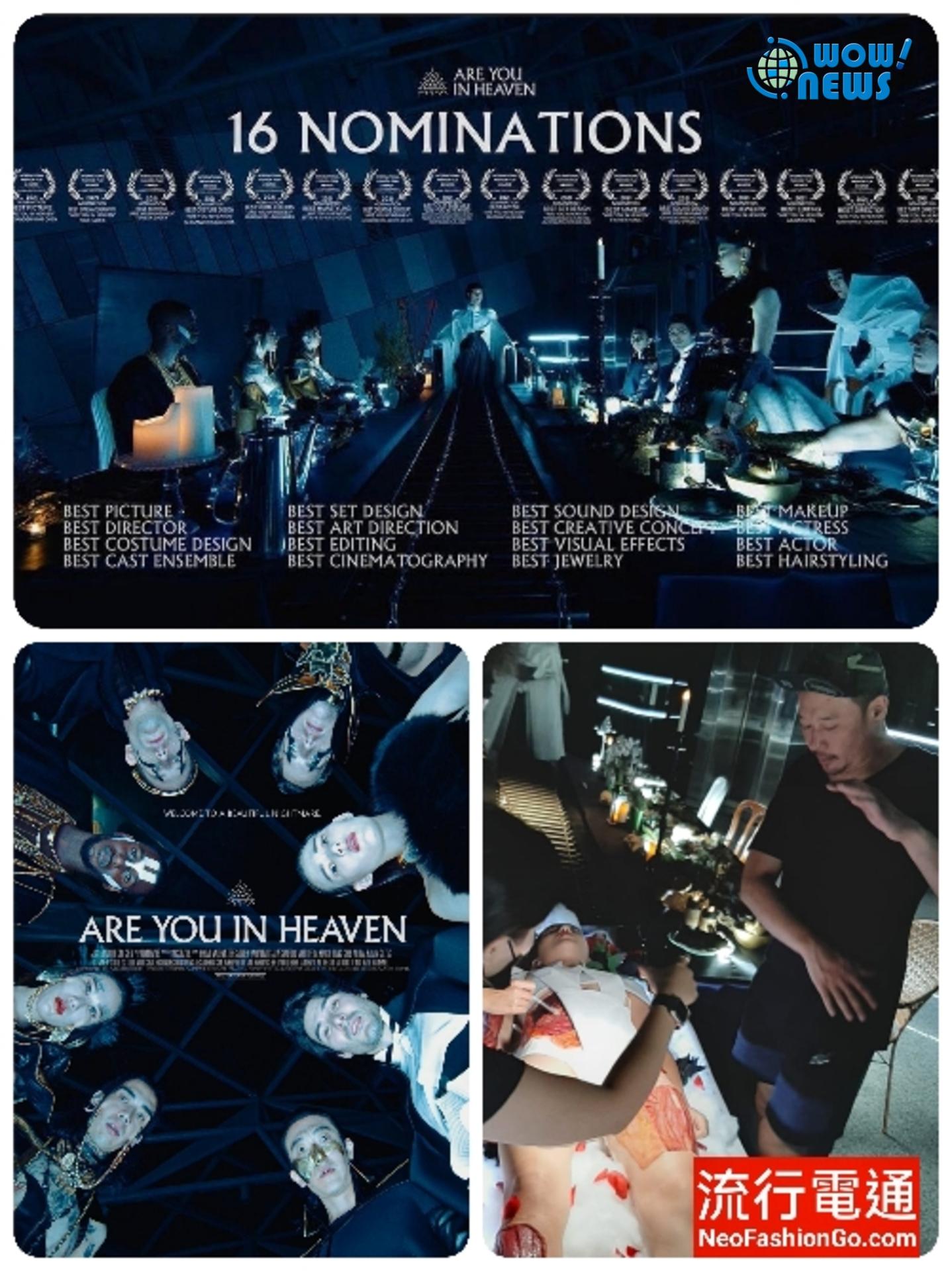 臺灣服裝設計師陳科維(Alexander King Chen)電影作品《ARE YOU IN HEAVEN》一舉入圍「La Jolla 」電影節16 項大獎 藉蘭陽博物館場景傳達「人和自然的和諧共生」理念