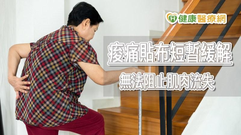 老年人肌肉痠痛只貼貼布、戴護膝? 醫:長期未解應考量骨骼問題