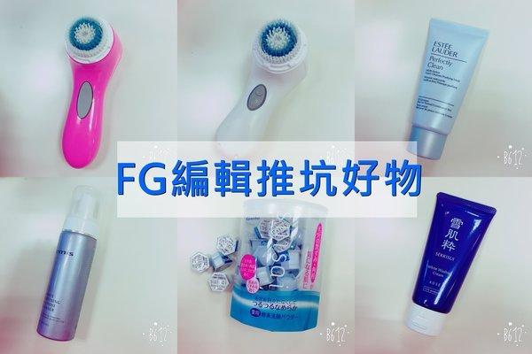 靠洗臉也能扭轉肌膚人生!編輯愛用「6種洗臉產品」推薦!便宜也是會有好貨的~~~
