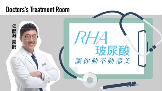 「RHA玻尿酸」讓你動不動都美
