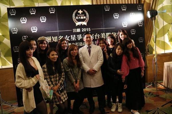 2015 TAIWAN百大醫美部落客講座 亞洲知名女星爭相來台的美麗秘密,專家齊力打造高顏值方程式