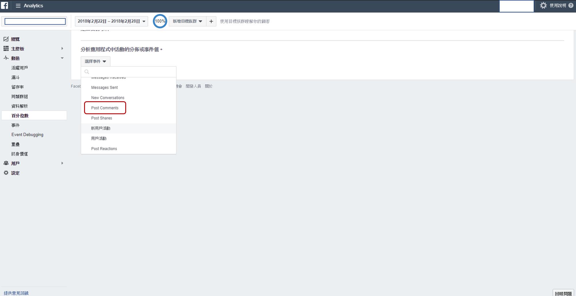 【聊天機器人】Facebook Messenger互動分析,檢核你的聊天機器人互動成效