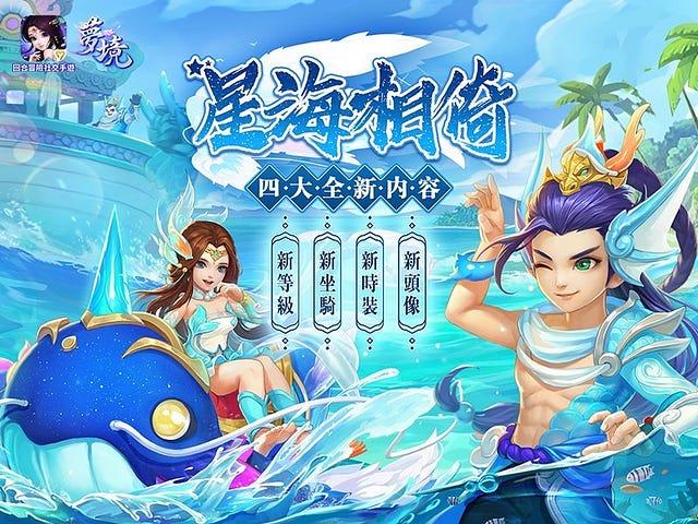 《夢境》新版本「星海相倚」第二波!全新等級上限105級開放,攜三大強力寵物來襲!